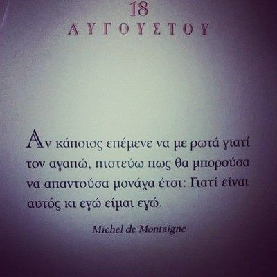 greece, greek, love and quote