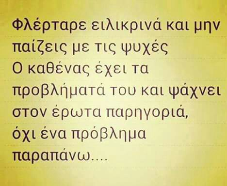 love quotes for husband love quotes for him greek