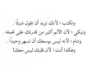 arabic, sad, words, كتابات, خواطر - image #3553346 by ...