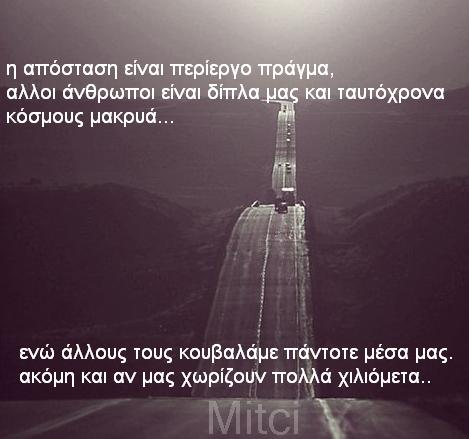 apostash, greek quotes - image #603012 on Favim.com