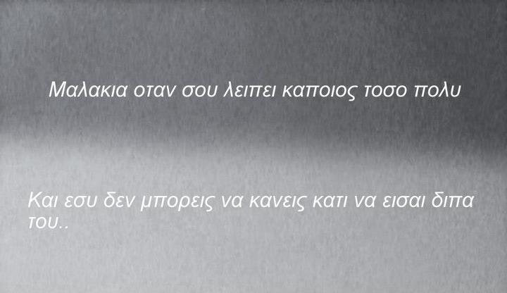 Greek Love Quotes http://favim.com/image/585353/